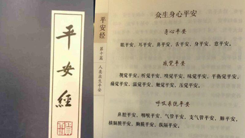 一本「奇書」被熱捧 再現中共官場現形記