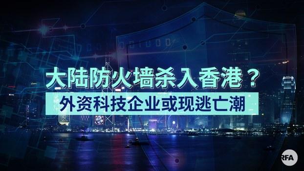 國安法黑手延伸 香港恐構築網絡防火墻