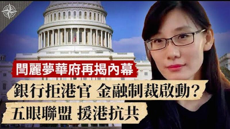 【十字路口】閆麗夢華府再揭內幕 銀行拒港官 金融制裁啟動?