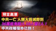 预言高潮:中共政权宿命已到!