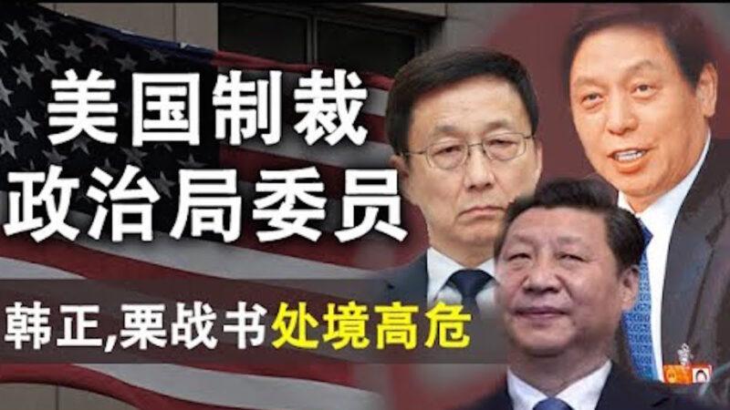【天亮时分】美国制裁陈全国 韩正、栗战书处境高危 中共可能的三招儿应对