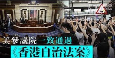 《石濤聚焦》「香港自治法案」通過即將生效 中共高官名單成關鍵