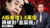 """A股7天爆增3.8万亿!中共""""战略性牛市""""下,工薪族将血本无归?"""
