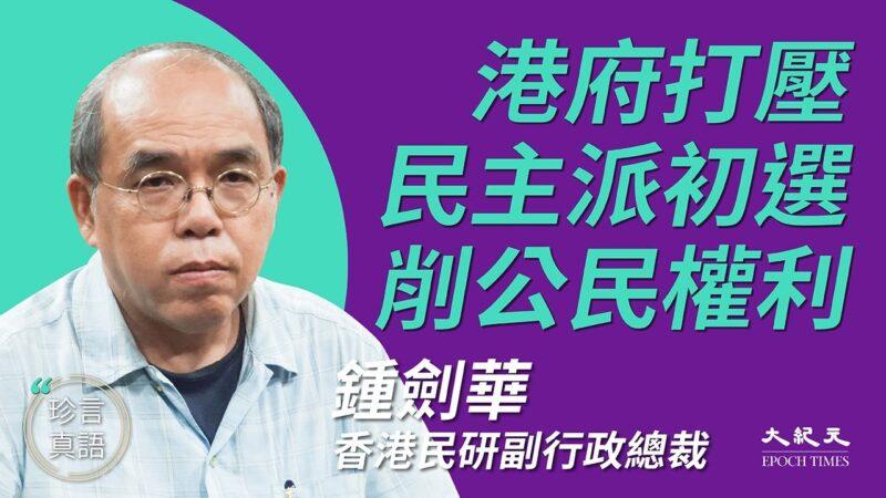 【珍言真语】钟剑华:港官染文革作风 打压初选