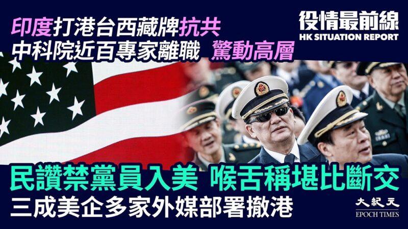 """【役情最前线】美拟禁党员入境获赞 """"退党""""上热搜榜"""