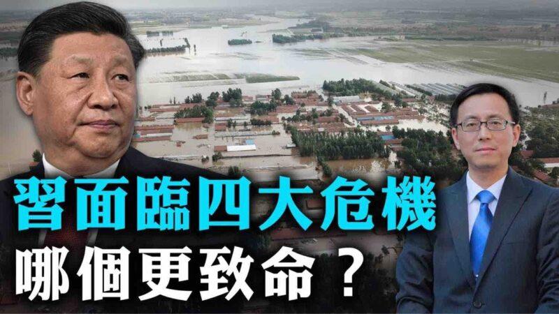 【唐靖遠快評】習面臨4大危機 哪個更致命?
