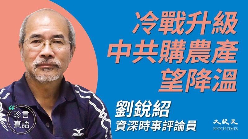 【珍言真語】劉銳紹:香港歷經三劫 國際抗共聯盟格局現