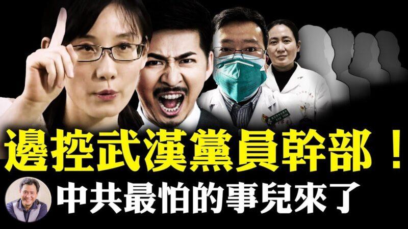 【江峰时刻】边控武汉党员干部公务员军人 中共最怕的事来了