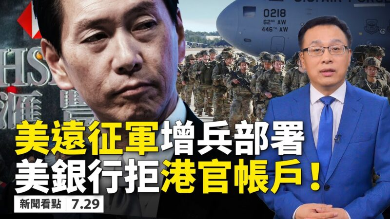 美「遠征軍」增駐中國周邊/唐娟赴美牽線人浮出水面?