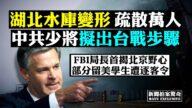 【拍案惊奇】共军拟台战步骤!FBI首揭北京野心