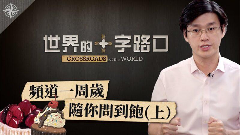 【世界的十字路口】中共要武统?台湾如何自保?反共是搞政治?