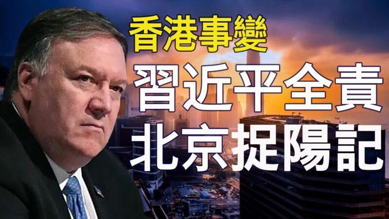 【老北京茶館】蓬佩奧:制裁香港 習近平全責