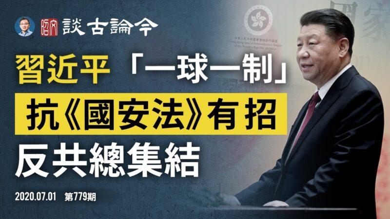 """文昭:习近平""""一球一制""""震古铄今 抗《国安法》反共集结号吹响"""
