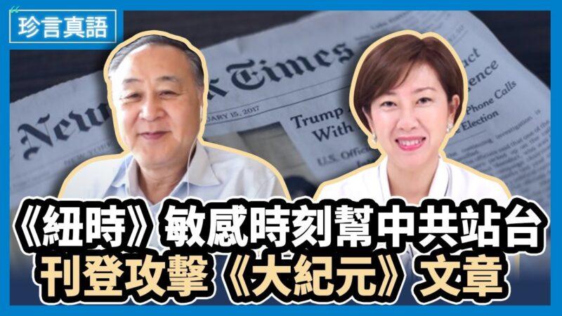 【珍言真语】袁弓夷:《纽约时报》被中共收买 攻击《大纪元》