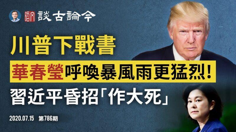 """文昭:川普签法案下战书,华春莹喊""""让暴风雨来得更猛烈""""!"""