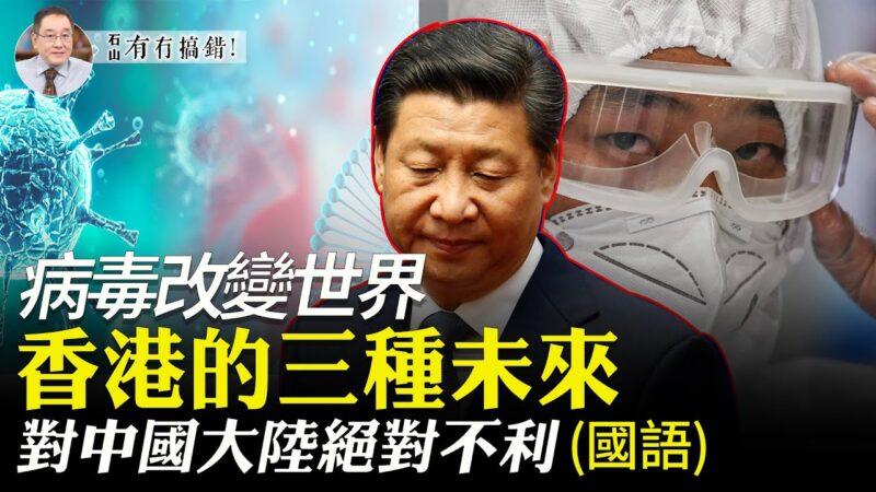 【有冇搞错】病毒改变世界 香港的三种未来