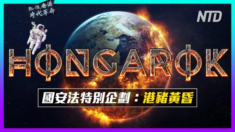中共強推香港國安法,老外拍片解析港版「諸神黃昏」