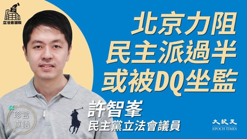 【珍言真語】許智峯:民心向背清晰 反暴政到底