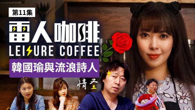 【雷人咖啡】韓國瑜與流浪詩人(第十一集)