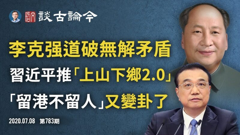 """文昭:李克强再打脸一尊爆无解矛盾/习近平发信推""""上山下乡2.0"""""""
