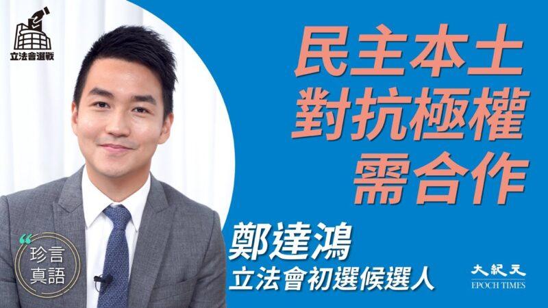 【珍言真语】郑达鸿:民主派本土派需合作对抗极权