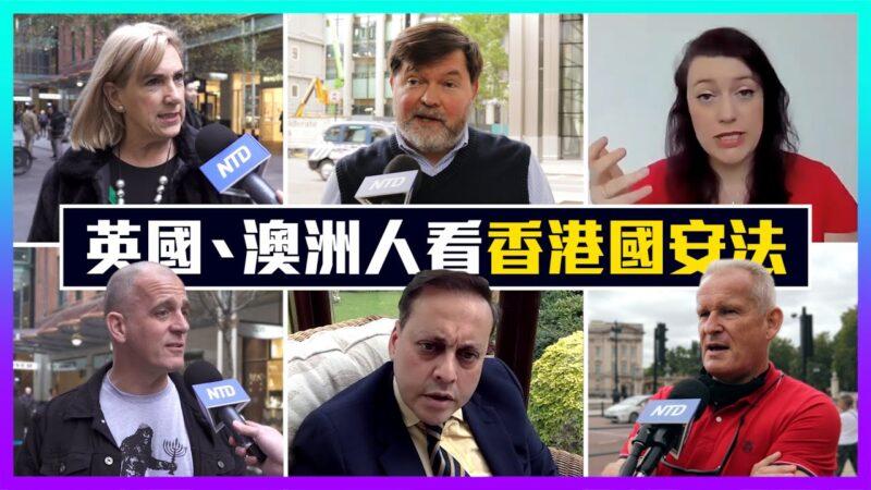 【老外短訪】英國、澳洲人看香港國安法