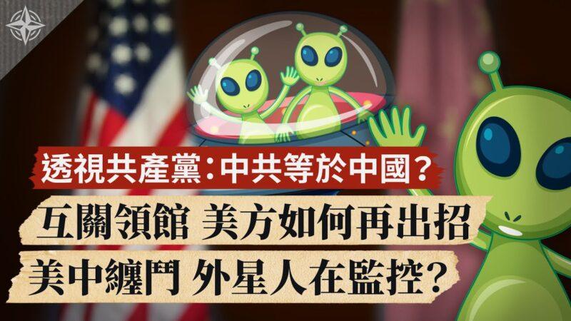 【十字路口】互关领馆 美方如何再出招  美中缠斗 外星人在监控?