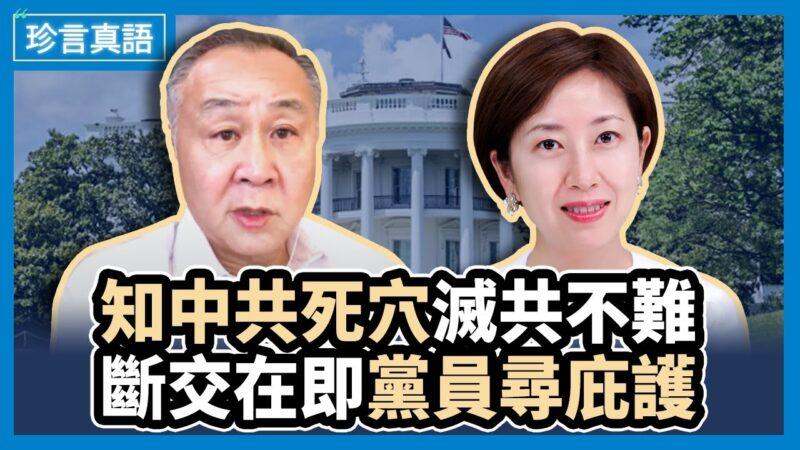 【珍言真語】袁弓夷:美已準備斷交 共黨或現「叛逃海嘯」