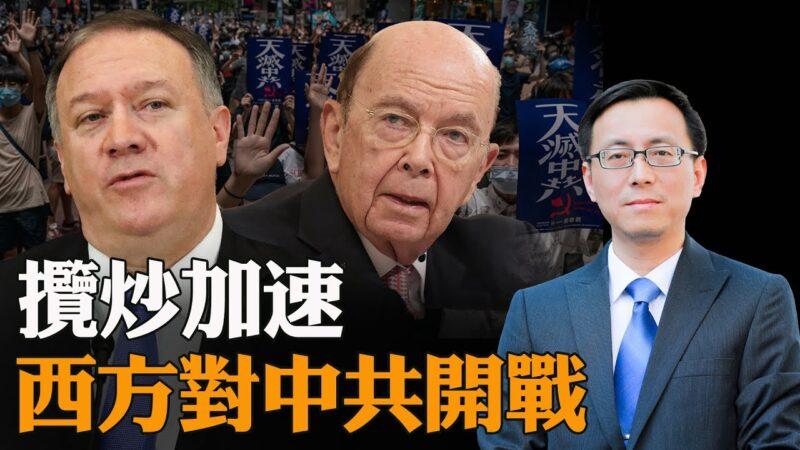 【唐靖远快评】揽炒加速 西方对中共开战 习底牌是什么?