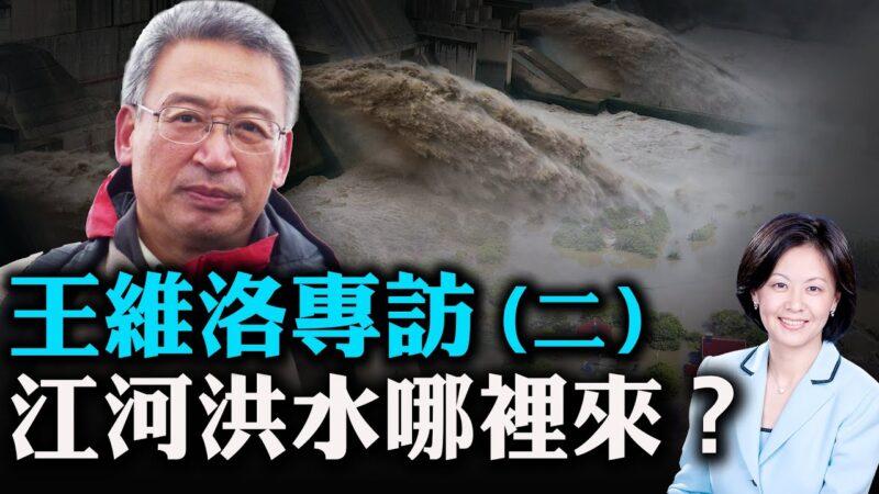 王维洛:网传三峡溃坝模拟视频有多真实?中共修改历史文件, 释何信号?