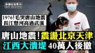 【拍案惊奇】唐山地震 震撼北京 江西溃堤 40万人后撤