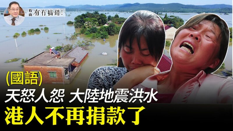 【有冇搞错】大陆地震洪水 港人不再捐款了