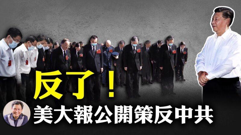 【江峰時刻】美大報公開策反中共 誰是叛逃者?