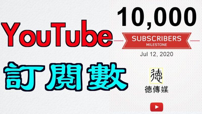【德傳媒】YouTube訂閱數如何加速突破?5個月過萬的感言與技術分享