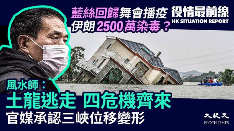 【役情最前线】风水师:中国土龙逃走 四大危机齐来