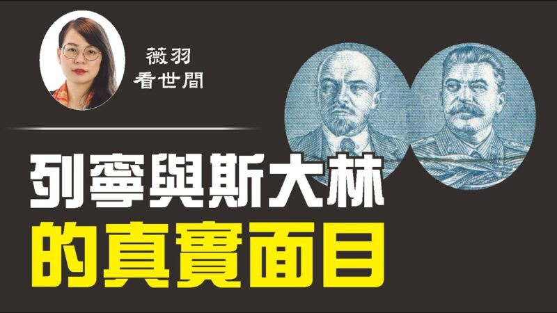 【薇羽看世间】列宁与斯大林的真实面目
