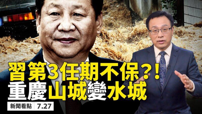 【新聞看點】習第三任期不保 重慶山城變水城