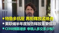 2020.6.26【加拿大新聞綜述】面對內外政治壓力特魯多再拒釋放孟晚舟