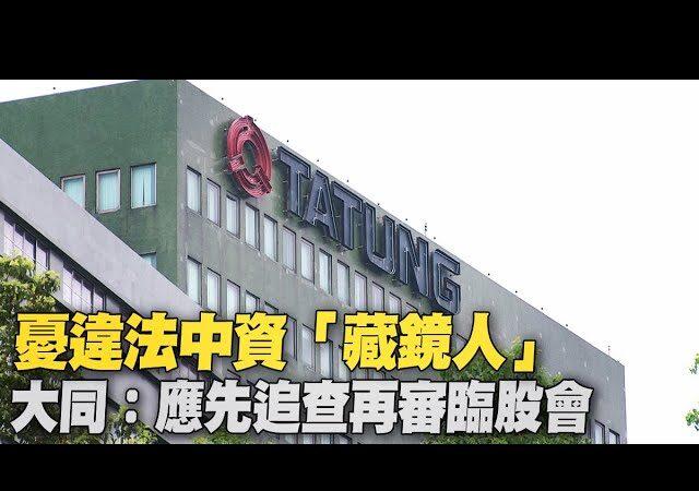 """忧违法中资""""藏镜人""""大同:政府应先追查.再审临股会"""