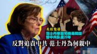 【西岸观察】美国会推中共追责法案 范士丹为何高调反对?