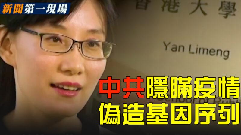 【新闻第一现场】中共隐瞒疫情 伪造基因序列