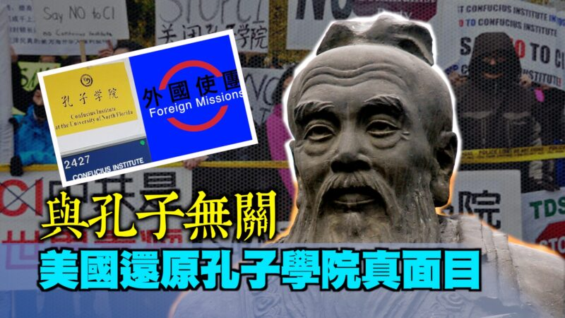 【西岸观察】认定为外国使团 美国还原孔子学院真面目