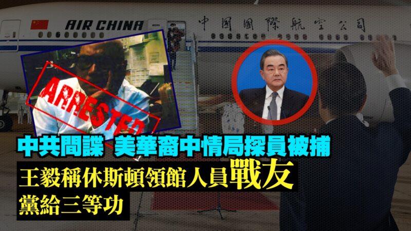 """【西岸观察】王毅称休斯顿领馆人员""""战友"""" 党给三等功"""