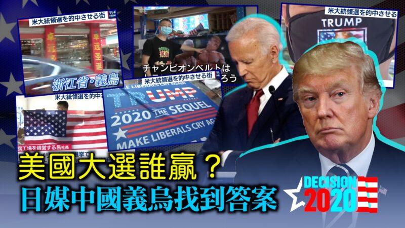 【西岸观察】美国总统大选谁赢?日本媒体浙江义乌找到答案