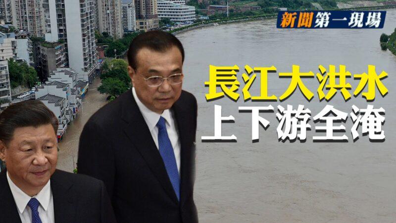 【新闻第一现场】长江大洪水肆虐 上下游全淹