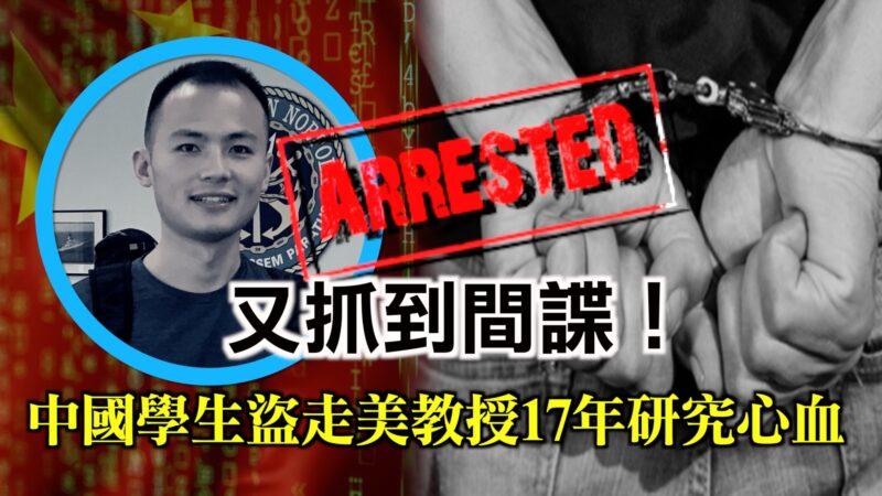 又抓到間諜 中國學生盜走美教授17年研究心血