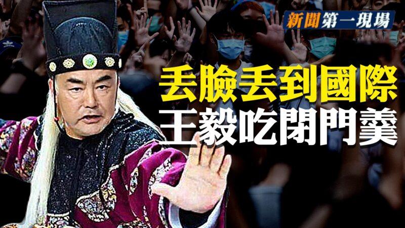 【新闻第一现场】王毅访欧吃闭门羹 安倍继任者谁