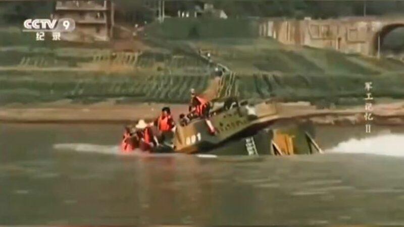 中共兩棲裝甲車下水測試 一頭扎進長江沉沒 (視頻)