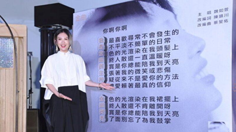 """魏如萱主持""""金曲31"""" 身兼入围者也盼得奖"""