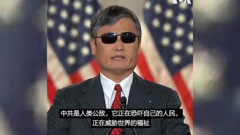 陳光誠出席共和黨大會挺川普 控訴中共是人類公敵